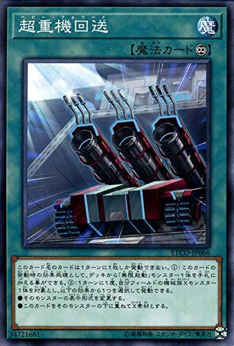 超重機回送 ノーマル 遊戯王 エターニティ・コード etco-jp066
