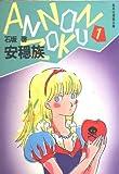安穏族 1 (集英社漫画文庫)