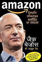 Amazon - Online Marketing Ka Badshah: Jeff Bezos Ki Adbhoot Den