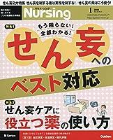 月刊ナーシング 2019年 01 月号 [雑誌]