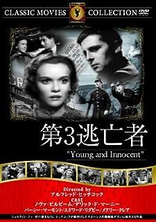 第3逃亡者 [DVD]