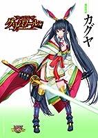 クイーンズブレイド グリムワ―ル  魔装剣姫 カグヤ (対戦型ビジュアルブックロストワールド)