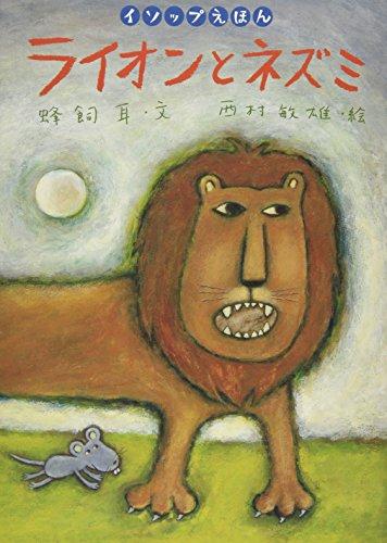 ライオンとネズミ (イソップえほん3)