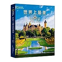 世界上最美的城堡
