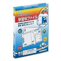デビカ 学習Wファイル B5 ブルー 030893