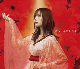旅人(DVD付)