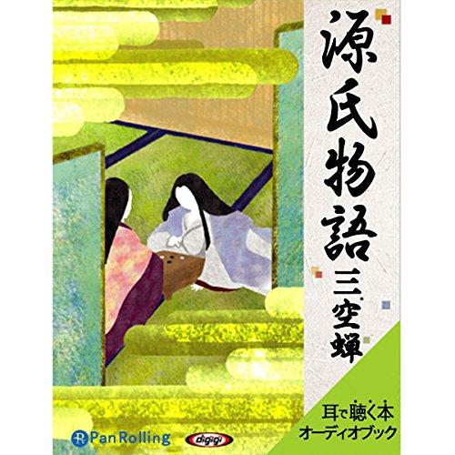 『源氏物語(三) 空蝉』のカバーアート