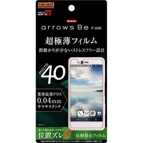 レイ・アウト arrows Be(F-04K)用 液晶保護フィルム さらさらタッチ 薄型 指紋 反射防止 RT-ARK4FT/UH
