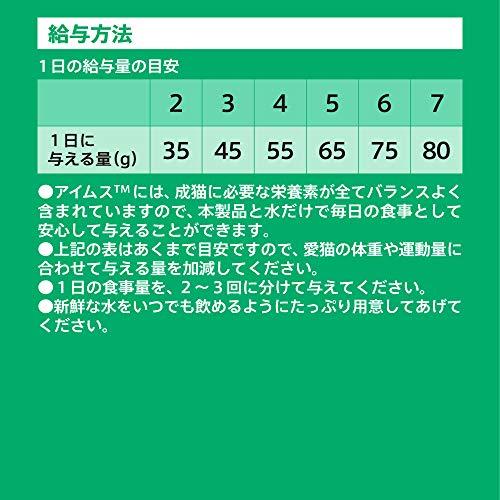 マースジャパンリミテッドIAMS(アイムス)『11歳以上用毎日の健康サポートチキン』