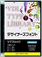 VDL TYPE LIBRARY デザイナーズフォント OpenType (Standard) Windows V7ゴシック ファミリーパック