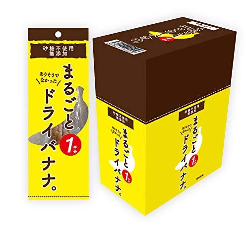 まるごと1本分ドライバナナ 20本入 ドライフルーツ 砂糖不使用 無添加
