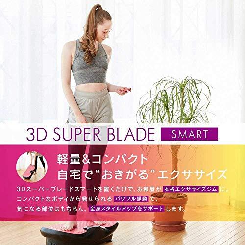 ドリームファクトリードクターエア『3Dスーパーブレードスマート』