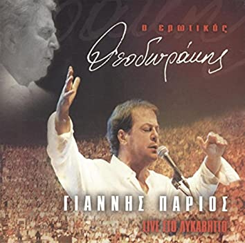 O Erotikos Theodorakis - Live Sto Likavitto