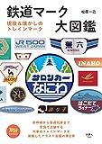 【Amazon.co.jp 限定】旅鉄BOOKS 031 鉄道マーク大図鑑(Amazon限定特典:鉄道マークのデジタルポストカード PDFデータ)