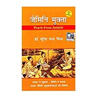 Jaimini Mukta (Hindi) (Paperback)