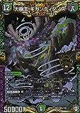 デュエルマスターズ DMRP13 KM3/KM3 大樹王 ギガンディダノス (KGM キングマスターカード) 切札x鬼札 キングウォーズ!!! (DMRP-13)