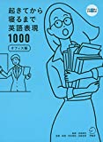 起きてから寝るまで英語表現1000オフィス編