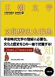 王朝文学文化歴史大事典