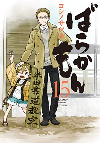 ばらかもん(15) (ガンガンコミックスONLINE)