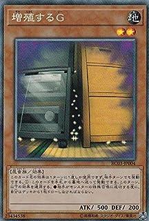 遊戯王 RC03-JP004 増殖するG (日本語版 コレクターズレア) RARITY COLLECTION-PREMIUM GOLD EDITION-