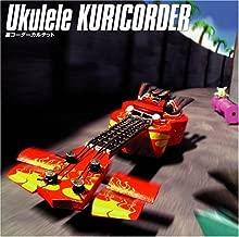 Ukulele Kuricorder Original Soundtrack