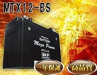 バイク バッテリー VULCAN900 Classic 一年保証 MTX12-BS 密閉式