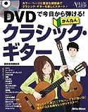 DVDで今日から弾ける!  かんたんクラシック・ギター (DVD付) (アコースティック・ギター・マガジン)