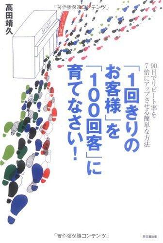 「1回きりのお客様」を「100回客」に育てなさい! (DO BOOKS)