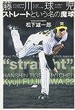 藤川球児 ストレートという名の魔球 (ヨシモトブックス) - 松下 雄一郎