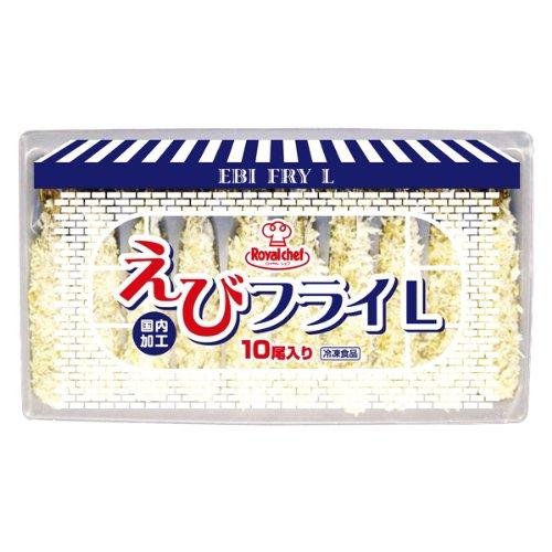 ロイヤルシェフ エビフライ(L) 10尾【冷凍】【UCCグループの業務用食材 個人購入可】【プロ仕様】