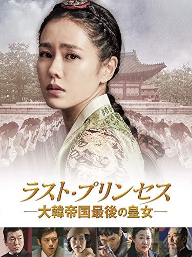 ラスト・プリンセス 大韓帝国最後の皇女(吹替版)