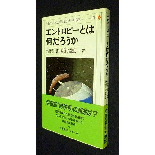Entoropī to wa nandarō ka (New science age) (Japanese Edition)