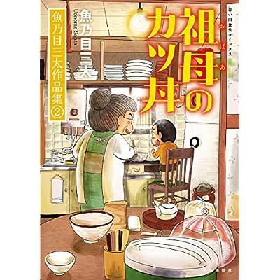 祖母のカツ丼 魚乃目三太作品集(2) (思い出食堂コミックス)