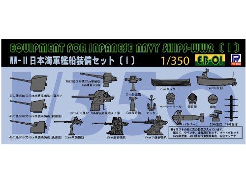 1/350 japonais Set navires de la marine de l'?quipement (I) (EB01) (japan import)