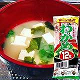 Zoom IMG-1 marukome zuppa di miso istantanea