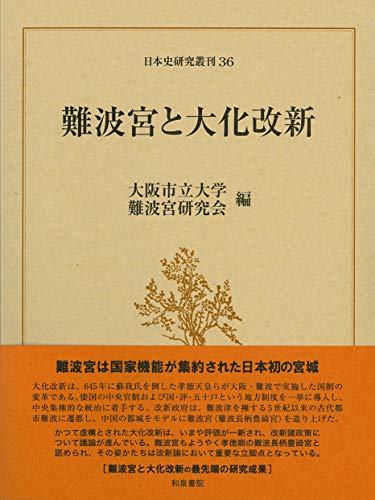 難波宮と大化改新 (日本史研究叢刊)