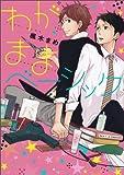 わがままベーシック (B`s-LOVEY COMICS)