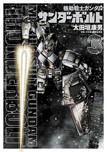 Mobile Suit Gundam Thunderbolt - Vol.3 (Big Comics Special) Manga by Shogakukan (2014-08-02)