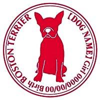 ボストンテリアお座り ステッカー Cパターン グッズ 名前 シール デカール 犬 いぬ イヌ シルエット (ホワイト)