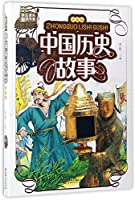 Chinese Historical Stories (Chinese Edition)