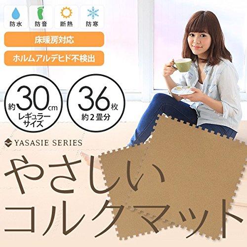 やさしいコルクマット約2畳(36枚入)本体レギュラーサイズ(30cm×30cm)