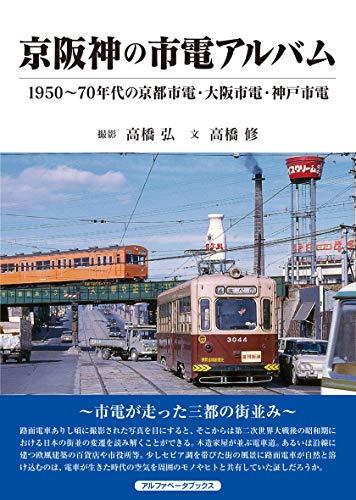 京阪神の市電アルバム (1950~70年代の京都市電・大阪市電・神戸市電)