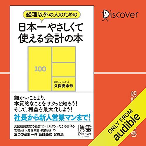 『経理以外の人のための日本一やさしくて使える会計の本 (ディスカヴァー携書)』のカバーアート