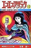 エコエコアザラク (12) (少年チャンピオン・コミックス)