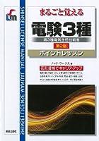 電験3種―第3種電気主任技術者 (SHINSEI LICENSE MANUAL)