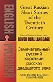 Great Russian Short Stories of the Twentieth Century (Dover Books on Language): A Dual-Language Book - Yelena P. Francis