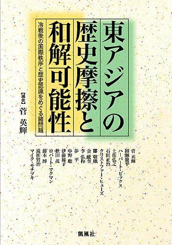 東アジアの歴史摩擦と和解可能性――冷戦後の国際秩序と歴史認識をめぐる諸問題の詳細を見る