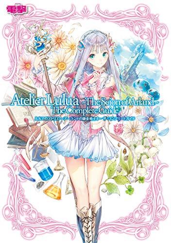 ルルアのアトリエ ~アーランドの錬金術士4~ ザ・コンプリートガイド (電撃の攻略本)