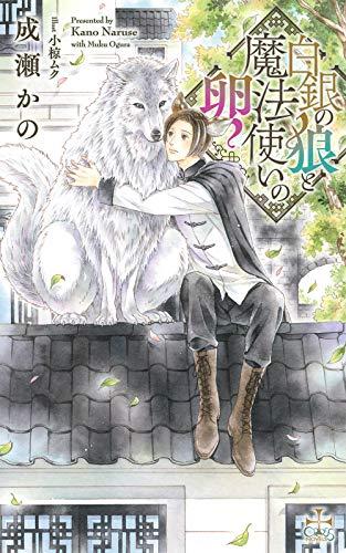 【Amazon.co.jp 限定】白銀の狼と魔法使いの卵(ペーパー付き) (CROSS NOVELS)