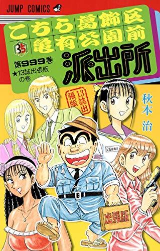 こちら葛飾区亀有公園前派出所999巻 13誌出張版の巻 (ジャンプコミックス)